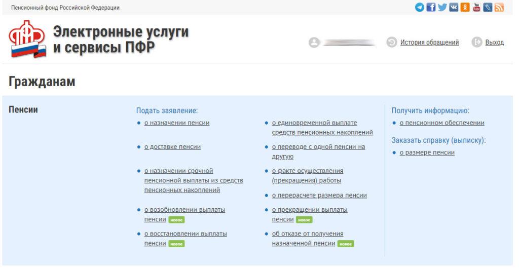 Личный кабинет пенсионный фонд электроэнергетики официальный сайт какой нужен стаж для минимальной пенсии женщине в россии